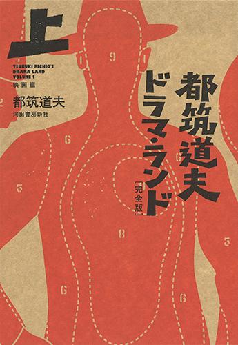 都筑道夫ドラマ・ランド 完全版 上 映画篇