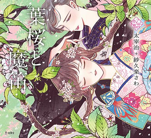 乙女の本棚3 葉桜と魔笛