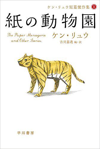 紙の動物園(ケン・リュウ短篇傑作集1)