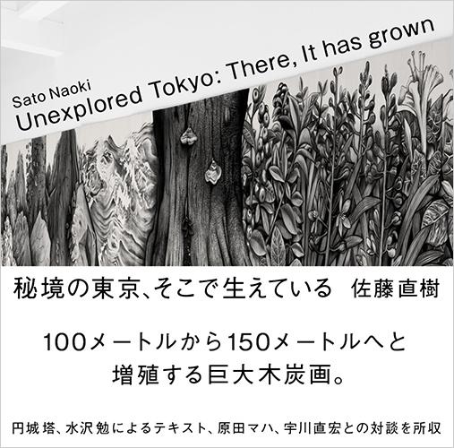 秘境の東京、そこで生えている Unexplored Tokyo: There, It has grown