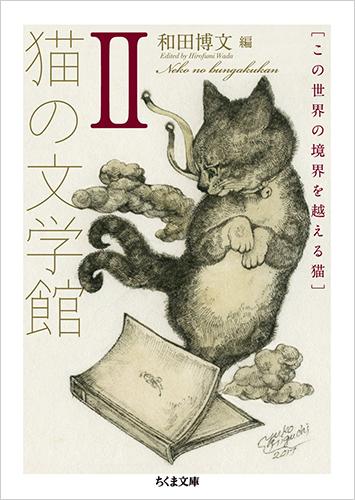猫の文学館II:この世界の境界を越える猫