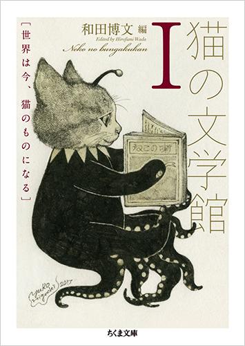 猫の文学館I:世界は今、猫のものになる