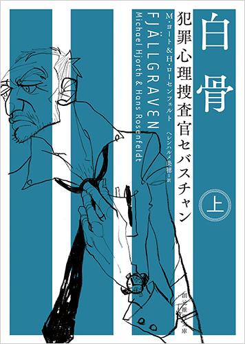 白骨〈上〉(犯罪心理捜査官セバスチャン)