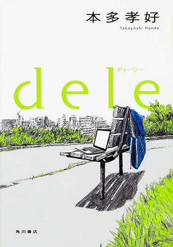 dele ディーリー