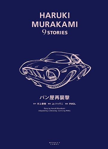 パン屋再襲撃(HARUKI MURAKAMI 9 STORIES)
