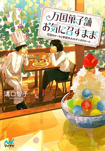 万国菓子舗 お気に召すまま 花冠のケーキと季節外れのサンタクロース