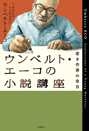 ウンベルト・エーコの小説講座:若き小説家の告白