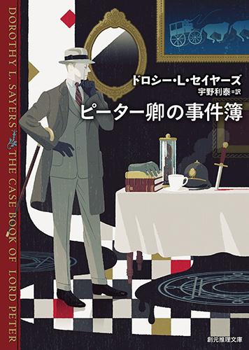 ピーター卿の事件簿【新版】