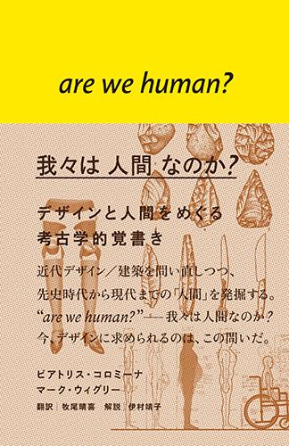 我々は 人間 なのか? デザインと人間をめぐる考古学的覚書き