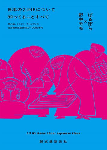 日本のZINEについて知ってることすべて:同人誌、ミニコミ、リトルプレス―自主制作出版史1960~2010年代