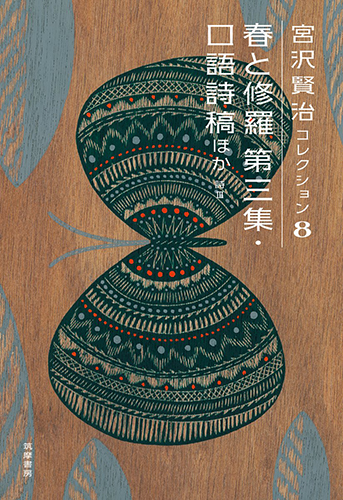 宮沢賢治コレクション 8 春と修羅 第三集 口語詩稿ほか: 詩III