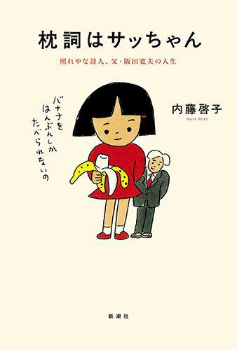 枕詞はサッちゃん:照れやな詩人、父・阪田寛夫の人生
