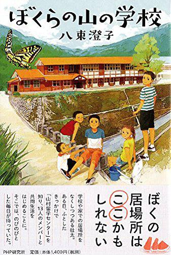 ぼくらの山の学校