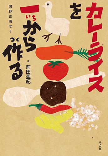 カレーライスを一から作る:関野吉晴ゼミ