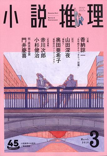 小説推理 2018年3月号