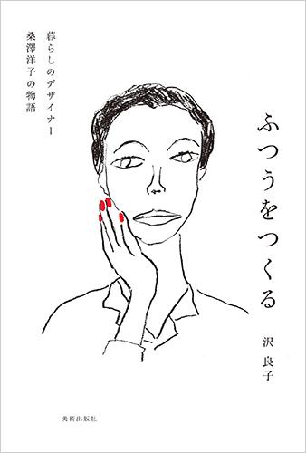 ふつうをつくる 暮らしのデザイナー 桑澤洋子の物語