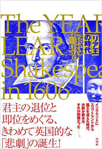 『リア王』の時代:一六〇六年のシェイクスピア