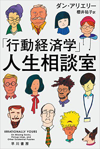 「行動経済学」人生相談室