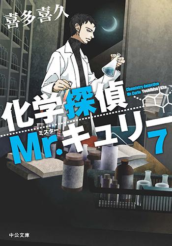 化学探偵Mr.キュリー7