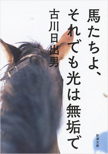 馬たちよ、それでも光は無垢で