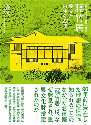 木造モダニズム建築の傑作 聴竹居 発見と再生の22年