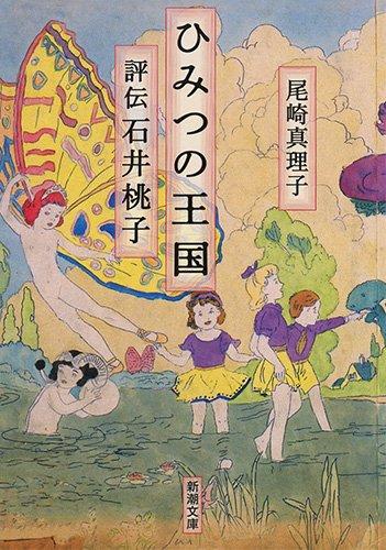 ひみつの王国:評伝 石井桃子