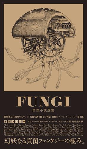FUNGI――菌類小説選集 第IIコロニー