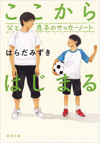 ここからはじまる 父と息子のサッカーノート