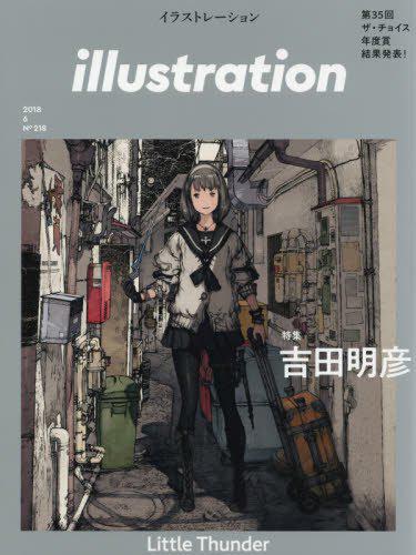 illustration (イラストレーション) 2018年 6月号