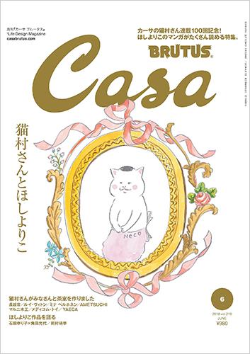 Casa BRUTUS(カーサ・ブルータス) 2018年6月号