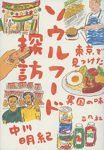 ソウルフード探訪:東京で見つけた異国の味