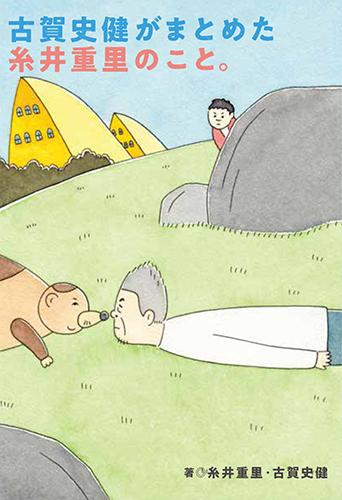 古賀史健がまとめた糸井重里のこと。