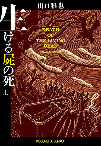 生ける屍の死(上)