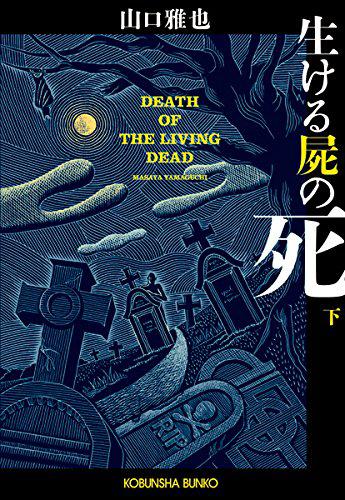 生ける屍の死(下)