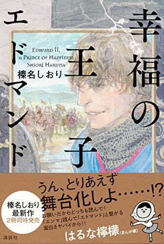 幸福の王子 エドマンド|装幀:...
