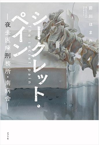 シークレット・ペイン: 夜去医療刑務所・南病舎