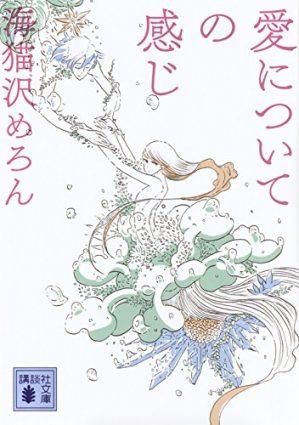 市川春子 すてきな装丁や装画の本屋 Bird Graphics Book Store
