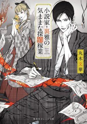 笠井あゆみ すてきな装丁や装画の本屋 Bird Graphics Book Store