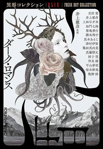 すてきな装丁や装画の本屋 Bird Graphics Book Storeダーク・ロマンス ...